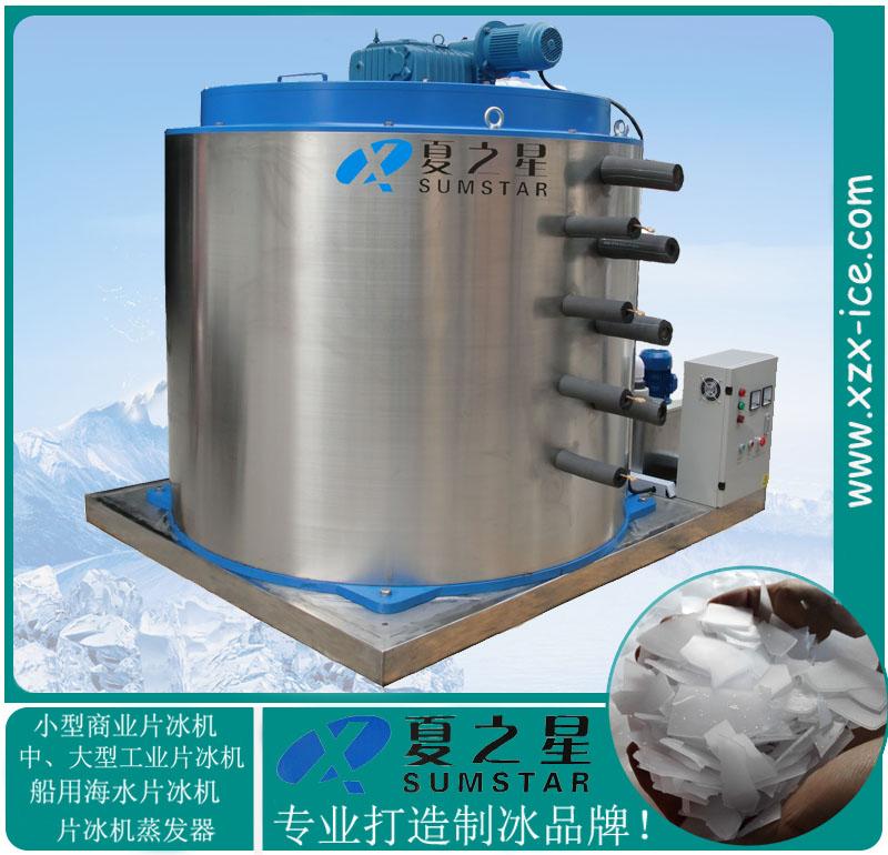 Large flake ice machine evaporator